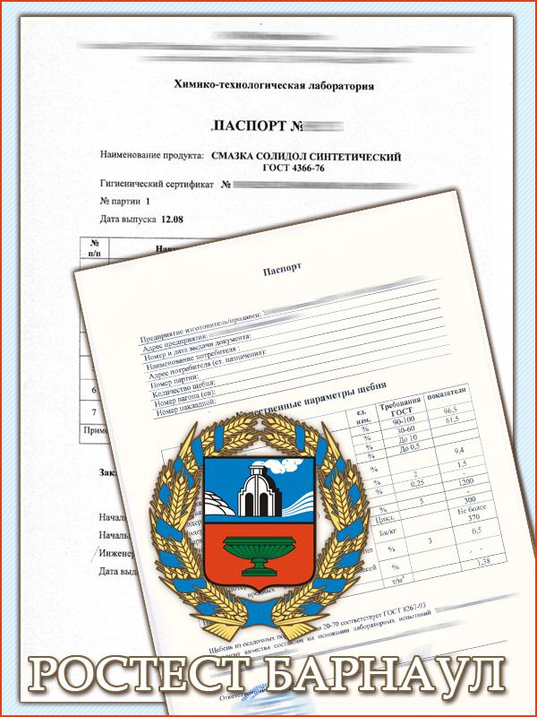 Образец Паспорта Качества На Металлоконструкции 2014
