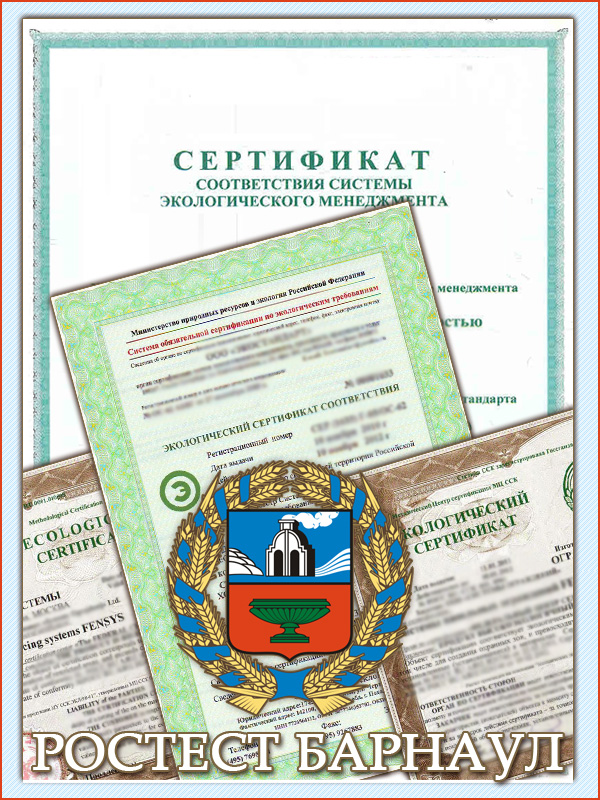 Экологический сертификат