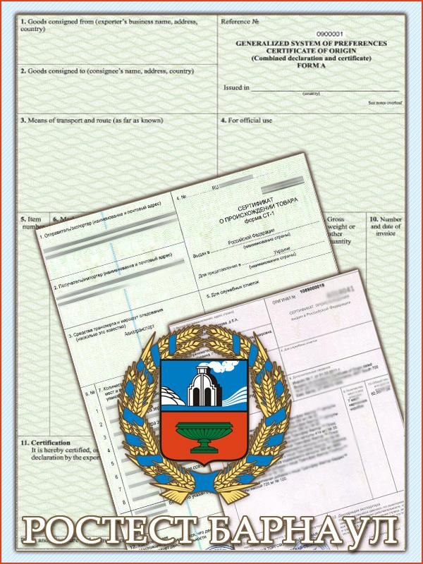 Сертификат происхождения